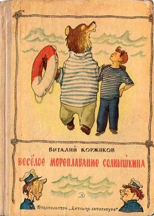 Коржиков Виталий - Весёлое мореплавание Солнышкина