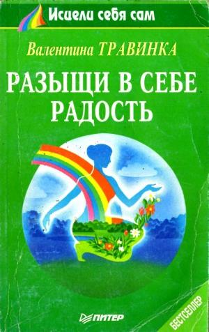 Травинка Валентина - Разыщи в себе радость