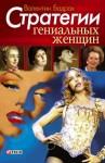 Бадрак Валентин - Стратегии гениальных женщин
