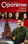 Бадрак Валентин - Стратегии злых гениев