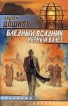 Дашков Андрей - Бледный всадник, Черный Валет