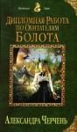 Черчень Александра - Дипломная работа по обитателям болота