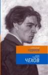 Чудаков Александр - Антон Павлович Чехов