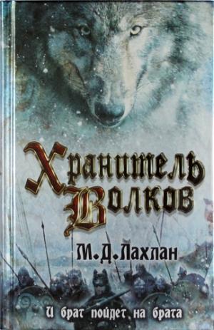 Лахлан Марк - Хранитель волков