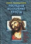 Казандзакис Никос - Последнее искушение Христа (др. перевод)