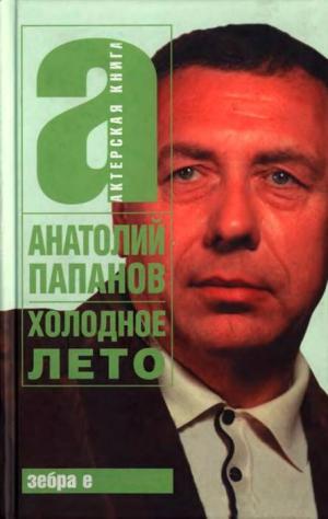 Папанов Анатолий - Холодное лето