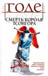 Годе Лоран - Смерть короля Тсонгора