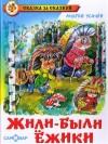 Усачев Андрей - Жили-были ежики