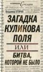 ЕГОРОВ Владимир - Загадка Куликова поля, или Битва, которой не было