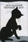 Тривизас Евгениос - Последний чёрный кот