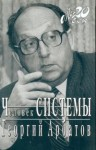 Арбатов Георгий - Человек СИСТЕМЫ