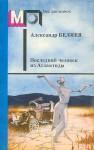 Беляев Александр - Последний человек из Атлантиды (счборник)