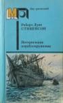 Стивенсон Роберт - Потерпевшие кораблекрушение