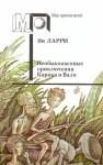 Ларри Ян - Необыкновенные приключения Карика и Вали
