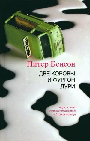 Бенсон Питер - Две коровы и фургон дури
