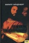 Ванденберг Филипп - Пятое Евангелие