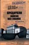 Атаманенко Игорь - Предатели. Войско без знамен