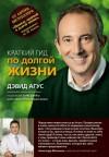 Агус Дэвид - Краткий гид по долгой жизни