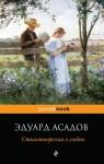 Асадов Эдуард - Стихотворения о любви