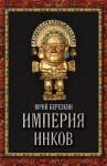 Берёзкин Юрий - Империя инков