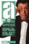 Караченцов Николай - Корабль плывет