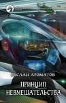 Ароматов Руслан - Принцип невмешательства