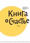 Лоргус Андрей - Книга о счастье
