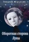 Морозова Эльрида - Оборотная сторона Луны