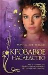 Брэддон Мэри Элизабет - Кровавое наследство