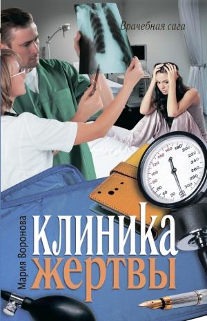 Воронова Мария - Клиника жертвы