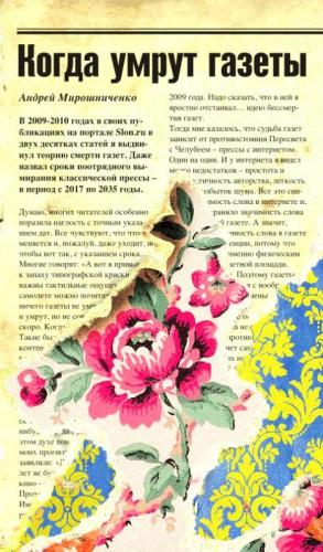 Мирошниченко Андрей - Когда умрут газеты