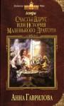Гаврилова Анна - Счастье вдруг, или История маленького дракона