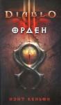 Кеньон Нэйт - Diablo III. Орден