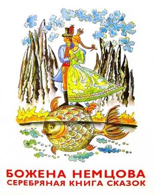 Немцова Божена - Серебряная книга сказок