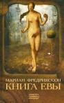 Фредрикссон Мариан - Книга Евы