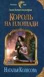 Колесова Наталья - Король на площади