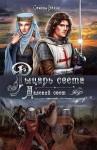 Вилар Симона - Рыцарь света