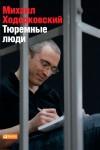 Ходорковский Михаил - Тюремные люди