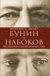 Шраер Максим - Бунин и Набоков. История соперничества