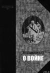 Никулин Николай - Воспоминания о войне