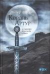 Акройд Питер - Король Артур и рыцари Круглого стола