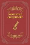 Сведенборг Эммануил - О Небесах, о мире духов и об аде