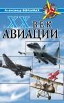 Больных Александр - XX век авиации