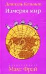 Кельман Даниэль - Измеряя мир