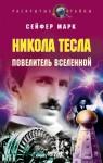 Сейфер Марк - Никола Тесла. Повелитель Вселенной