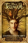 Гейман Нил - Американские боги. Король горной долины. Сыновья Ананси