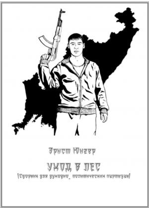 Юнгер Эрнст - Уход в лес