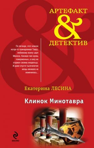 Лесина Екатерина - Клинок Минотавра