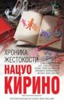 Кирино Нацуо - Хроника жестокости