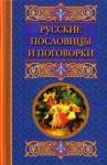Берсеньева Катерина - Русские пословицы и поговорки